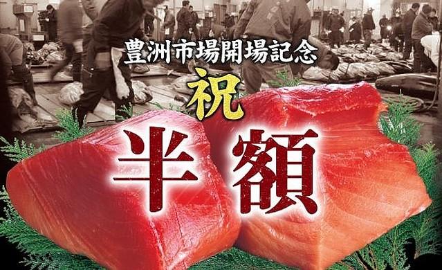 お寿司も刺身も半額!「庄や」172店舗で半額だらけのお得祭