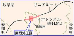 リニア残土 微量ウラン/JR東海 公表せず/岐阜 日吉トンネル工事