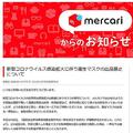 13日から衛生マスクの出品を一律禁止し削除対象に メルカリが発表