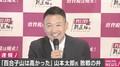 小池都知事が再選確実 山本太郎氏は「いや〜強かった。百合子山」