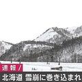 北海道でスノーボード中の男性が死亡 雪崩に巻き込まれたか