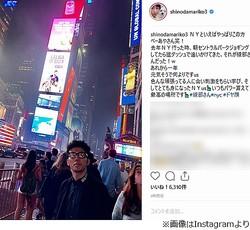 篠田麻里子、ニューヨークでピース綾部に再会