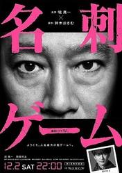 原作は鈴木おさむ、 堤真一はWOWOWドラマ初主演