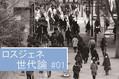 経済的に自立できず「2040年危機」を招くロスジェネの苦境