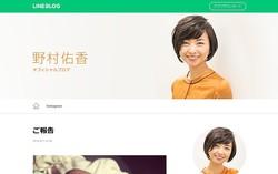 第二子出産を報告した野村佑香さんのブログ