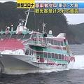 「島は沈んでしまう」伊豆大島の自粛要請の解除 観光再開に賛否両論