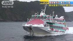 「島は沈んでしまう」伊豆大島 観光再開に賛否両論