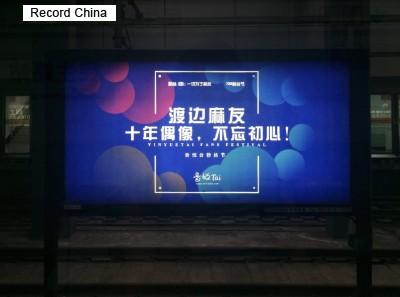 渡辺麻友が芸能界引退=中国ネット「青春が終わった」「何よりも健康が大切」