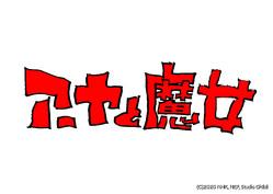 NHK総合テレビで2020年冬に放送予定
