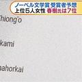 2019年ノーベル文学賞の受賞予想 村上春樹氏は「7位」に