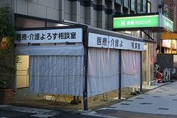 発熱外来を行ってきた兵庫県の長尾クリニック