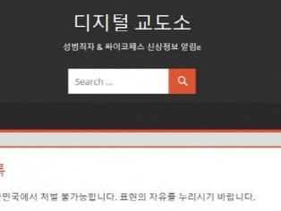 韓国 デジタル 性 犯罪
