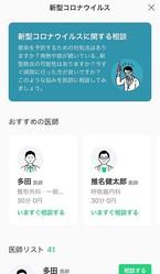 オンラインでコロナ判定などの健康相談サービスが受けられる「LINEヘルスケア」が新型コロナウイルス感染拡大に伴い無償提供期間の大幅延長を決定