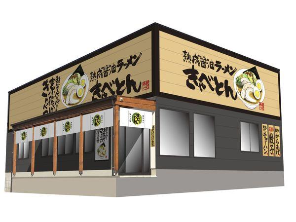 [画像] きゃべつ1玉プレゼントも!「熟成醤油ラーメン きゃべとん」横浜に新OPEN