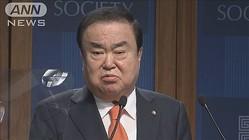"""""""天皇謝罪要求""""韓国議長が来日 河村幹事長と会談"""