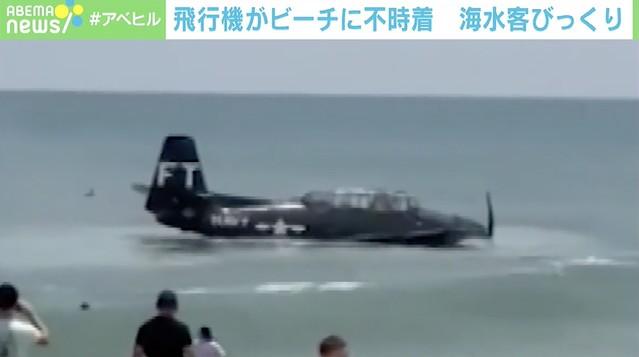 海水浴客もあ然…飛行機がビーチに緊急着水 米フロリダ州
