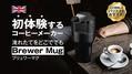 ライフグレース、3D循環ドリップ製法でおいしいコーヒーを1分で淹れられるBrewer Mugを発売