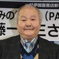 元将棋棋士でタレントの加藤一二三・九段