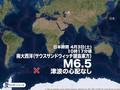 南大西洋でマグニチュード6.5の地震 津波被害の心配なし