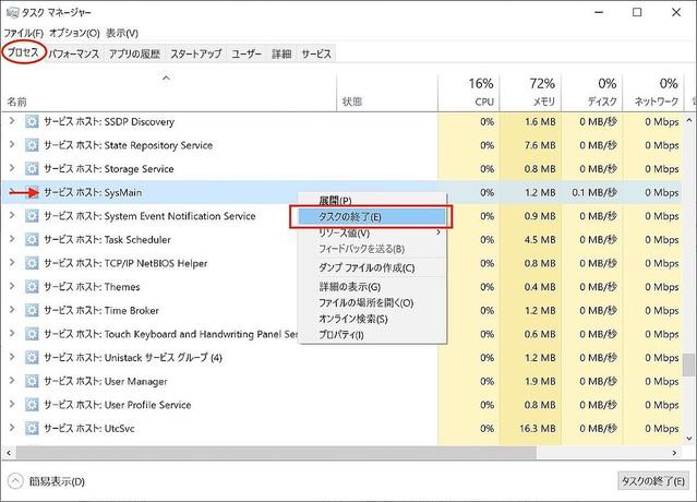 ホスト sysmain 無効 サービス サービスホスト: SysMainのディスク使用率が高い/重い時の対処法
