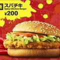 マック 旨辛バーガー200円で登場