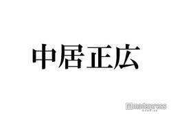 中居正広 (C)モデルプレス