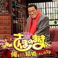 アントニオ猪木氏が女優と結婚した山里亮太イジる「バカだな」
