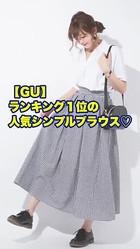 【GU】ランキング1位の人気シンプルブラウス