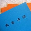 日本の年金手帳(wikimedia)