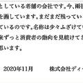 DHCのオンラインショップサイトに、吉田嘉明会長名で掲載された文章の一部