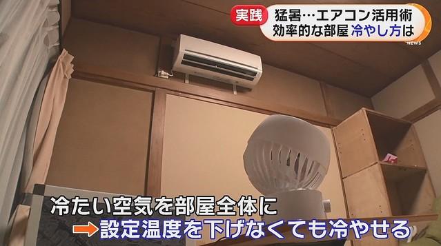 よく エアコン 冷やす 効率