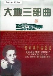 「ノーベル文学賞」と言うと、ほとんどの中国人が作家・莫言氏を連想するだろう。しかし、実際には、莫言氏が2012年に同賞を受賞する以前にも、ノーベル文学賞を受賞した作家の作品の中には「中国の要素」を目にすることができる。