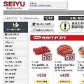 食料品も安い西友のネットスーパー(画面はキャプチャーです)