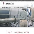 NHK報道ブラック工場 組合が釈明
