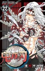 『鬼滅の刃』コミックス第22巻(C)吾峠呼世晴/集英社・アニプレックス・ufotable