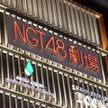 NGT48劇場が入る新潟市内の商業施設
