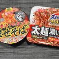 ガッツリ系カップ麺の最高峰2品