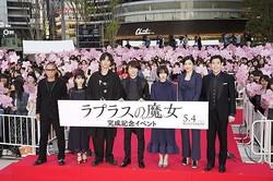 5月4日(金)公開の映画「ラプラスの魔女」の完成記念イベントが行われた/撮影=阿部岳人