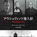 ナチスの収容所に自ら潜入「危険なゲーム」 真面目ゆえに命落とす?