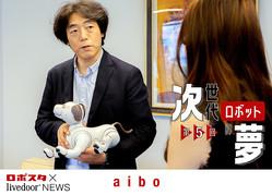 ソニーの「aibo」はSNSで進化する。発表から1年、そしてアメリカへ。事業責任者インタビュー