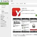 ヨドバシAndroidアプリにアクセス制限不備 アップデート呼びかけ