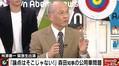 """森田県知事の""""私的視察""""、舛添氏が千葉県庁の主張を問題視「知事の所在不明はあり得ない」 - AbemaTIMES"""