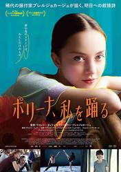 『ポリーナ、私を踊る』ポスタービジュアル ©2016 Everybody on Deck - TF1 Droits Audiovisuels - UCG Images - France 2 Cinema