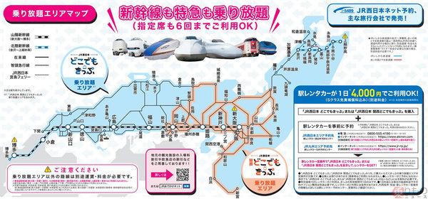 「JR西日本 どこでもきっぷ」など3種類 急きょ販売中止 新型コロナ感染急拡大を受け