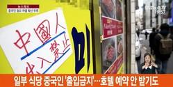 """韓国に蔓延る""""新型肺炎""""中国人排斥のリアル「コンビニ立入禁止」「BTSコンサートに来ないで」【現地レポート】"""
