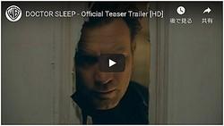 ジャック・ニコルソンが壊したドア…! - 画像はYouTubeのスクリーンショット