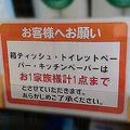 店頭に掲示されている注意書き