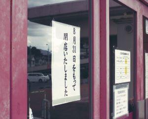 コロナ倒産した飲食店オーナー、再起をかけるも美女に250万円騙し取られる