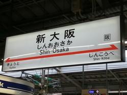 山陽新幹線が運休を決めた
