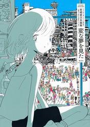 宮崎夏次系『宮崎夏次系画集 変な夢を見た』/画像はAmazonより